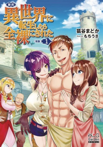 BUCK NAKED IN ANOTHER WORLD NOVEL SC VOL 01