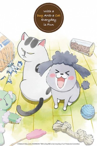 WITH DOG AND CAT EVERYDAY IS FUN GN VOL 04
