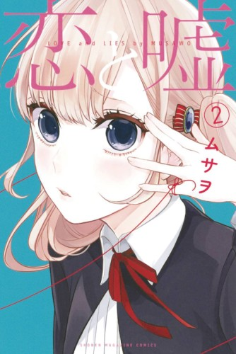 LOVE AND LIES GN VOL 02