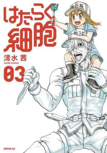 CELLS AT WORK GN VOL 03