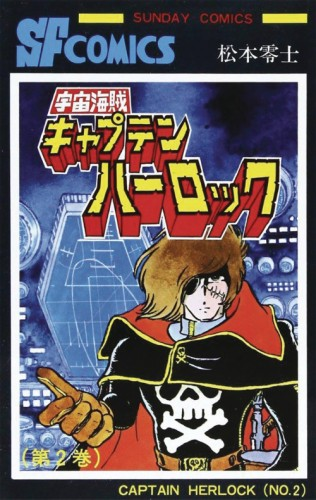 CAPTAIN HARLOCK CLASSIC COLLECTION GN VOL 02