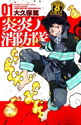 FIRE FORCE GN VOL 01