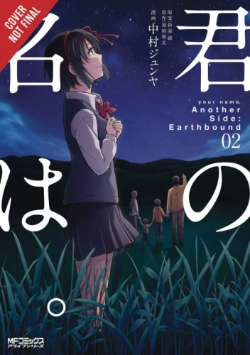 YOUR NAME ANOTHER SIDE EARTHBOUND GN VOL 02